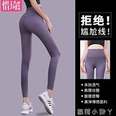 蜜桃臀褲裸感運動跑步高腰彈力瑜伽褲瑜伽服套裝網紅速幹健身褲女 蘿莉小腳丫