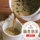 免運試茶-慢慢藏葉-鍋煮奶茶專用紅茶-【茶葉體驗包20g/袋】☑沖奶茶☑品茗【甜點店專用】