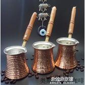 土耳其咖啡壺加厚款防旋轉土耳其進口手工木柄銅咖啡壺  朵拉朵衣櫥
