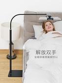 懶人支架床頭手機架多功能直播床上用萬能通用視頻主播神器支駕錢夫人小鋪