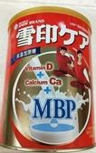 雪印MBP 高鈣低脂奶粉 900g~12罐/箱