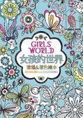 (二手書)女孩的世界:塗鴉&著色繪本