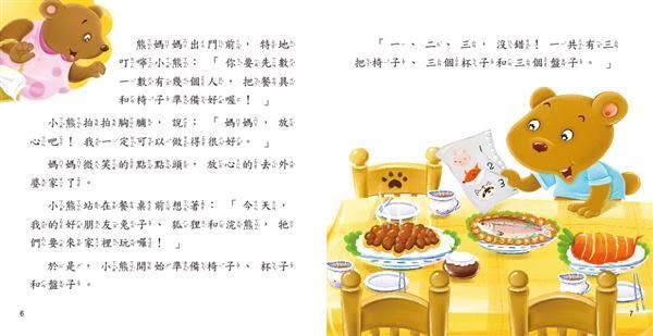 好品格故事(附CD)