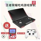 霸王小子黑獅X18安卓7.0和平精英王者榮耀吃雞游戲機掌機懷舊款  城市科技DF