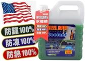 超值大容量 1加侖 3.78L 美國史帝波特 綠色 水箱精 油性水箱精 30%濃度 100%冷卻效果 綠色水箱精