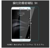 ☆愛思摩比☆華為HUAWEI MediaPad T2 7.0 Pro/ T2 8.0 Pro/T2 7.0鋼化防爆玻璃貼 9H