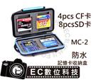 【EC數位】MC-2 收納盒 儲存盒 收納盒 記憶卡盒 防水盒 保護盒 防曝盒 4張 CF卡 / 8張 SD卡