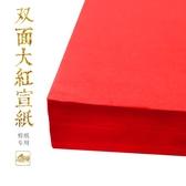 宣紙A4剪紙專用手工剪紙底稿窗花紙中國風成人小學生兒童手工課圖稿宣紙  交換禮物YYP