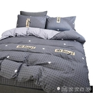 被套 水洗棉四件套被套床單人床上用品床笠被子學生宿舍三件套床品套件 【618特惠】