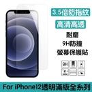 【高清高透光-全透滿版】3.5倍防指紋 9H 防水 防塵 玻璃貼 iPhone12 Pro Max Mini iPhone12 螢幕保護貼