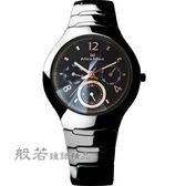 Max Max 流行時尚璀燦三眼陶瓷腕錶-黑X玫瑰金