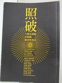 【書寶二手書T1/社會_GZ7】照破:太陽花運動的振幅、縱深與視域_吳叡人, 林秀幸, 蔡宏政