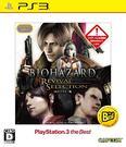 PS3 惡靈古堡 重生 精選集 (4代+聖女密碼) 日文Best純日版 Biohazard Revival Selection