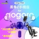 TAKEWAY LA3go-PH05 黑隼Z手機座 Gogoro油杯版 機車手機架 摩托車手機架 手機支架 導航架