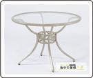 {{ 海中天休閒傢俱廣場 }} G-52 戶外時尚 鋁合金桌椅系列 11-5 90cm華克圓桌