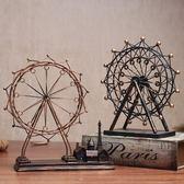 美式家居客廳復古鐵藝摩天輪模型擺件裝飾創意結婚禮物飾品禮品女【極有家】