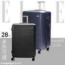 ELLE 行李箱 Diana系列 裸鑽刻紋 經典橫條紋霧面防刮旅行箱 28吋 EL3116828 得意時袋