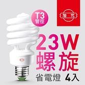 【旭光】23W螺旋省電燈泡(4入組)黃光色
