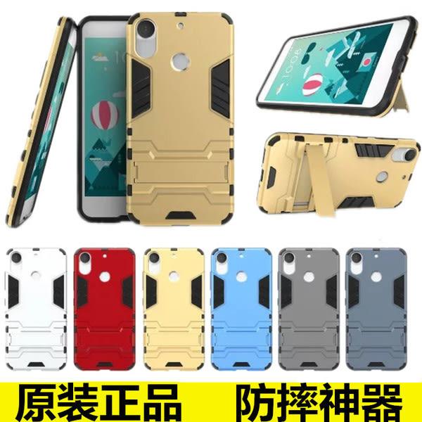 HTC Desire 10 pro 三防摔鎧甲保護殼 D10W 鋼鐵俠創意支架潮 背殼/保護殼/手機殼【預購】