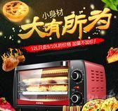 220VKonka/康佳 KAO-1208電烤箱家用 迷你小烘焙多功能小烤箱QM    晴光小語
