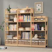 實木書架落地簡易兒童書櫃組合鬆木書架簡約現代多層原木置物架 LP