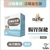 汪喵星球〔汪喵益生菌,腸胃保健,海味南美魷魚,2g/30包〕  產地:台灣