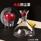 紅酒醒酒器塞人造水晶玻璃家用快速葡萄酒分酒器圓形防塵玻璃蓋套 樂活生活館