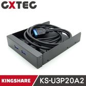KINGSHARE 金勝 2口 USB 3.0 3.5吋軟碟機位機殼前置擴充面板19/20PIN【KS-U3P20A2】