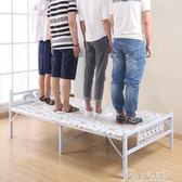折疊床單人床雙人加固型陪護床鋼絲床辦公室午休床簡易木板床YYJ 奇思妙想屋