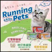 *KING WANG*【24罐】Running Pets毛孩快跑 貓罐頭《鮮蝦/蟹腳/吻仔魚》健康低脂、含膳食纖維80g