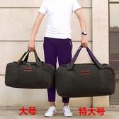 超大容量帆布包旅行包男手提行李包女短途旅行袋行李袋 肩背包 搬家包 鉅惠85折