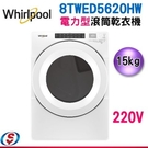15公斤【Whirlpool 惠而浦 電力型滾筒乾衣機】 8TWED5620HW