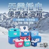 行動保冰桶 保溫箱冷藏箱家用車載戶外便攜冰箱保冰保鮮釣魚大號冰桶