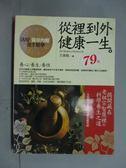 【書寶二手書T1/養生_XDE】從裡到外健康一生---活用黃帝內經養生精華_王東坡