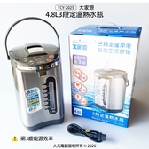 【大家源】4.6L3段定溫電熱水瓶 TCY-2025