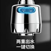 防濺水龍頭嘴廚房花灑節水過濾器旋轉通用增壓加長延伸防噴濺神器 【Ifashion】