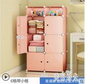 簡易衣櫃簡約現代學生宿舍單人小號寢室組裝布藝衣櫥塑料收納櫃子CC2487『美好時光』