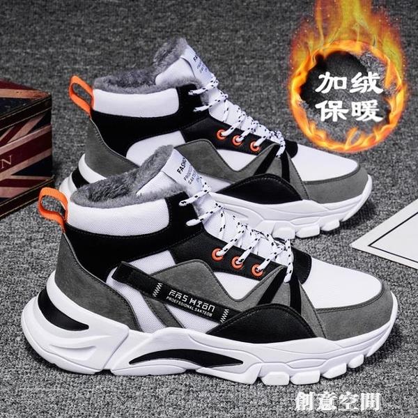 冬季加絨加厚保暖雪地靴男防水高幫男鞋潮流運動冬天高邦東北棉鞋 創意新品