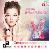 tt max 咬唇愛戀三色漸變口紅唇膏 3.5g ◆86小舖 ◆