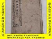 二手書博民逛書店光緒33年罕見會文學社字課圖說 蔡 培敘Y450953 上海會文學社