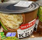 [COSCO代購 需低溫宅配] C65047 SLIVER 德式酸菜 SLIVER FLOSS SAUERKRAUT 2.81公斤(90OZ)