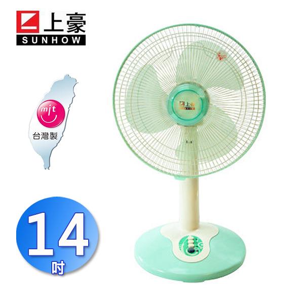 上豪 14寸立扇/桌扇/涼風扇/電扇 FN-1413~台灣製造