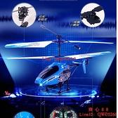 遙控飛機兒童直升機耐摔防撞無線電動無人飛行器模型禮物【齊心88】