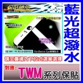 保貼總部 ***藍光超潑水抗刮光學螢幕保護貼***對應:台灣大twm專用型A5S A6S X3 X5 X5S X7 A7 A8