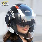 機車安全帽頭盔男女四季雙鏡半盔