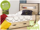 床架【YUDA】溫蒂3.5尺 橡木紋 單...