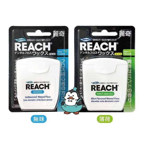 REACH 麗奇 潔牙線含蠟 50M (無味/薄荷)
