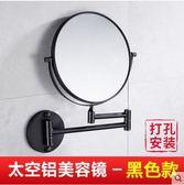 打孔伸縮鏡浴室化妝鏡折疊美容鏡子壁掛-黑色款