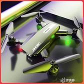 無人機學生小型航拍器高清專業迷你兒童遙控飛機玩具男孩感應YYS 【快速出貨】
