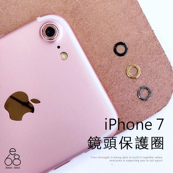 保護鏡頭 Apple iPhone 7 / 8 鏡頭 保護圈 鋁合金 鏡頭圈 加高防護 手機鏡頭 避免刮傷 保護